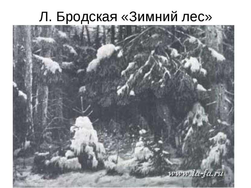 Л. Бродская «Зимний лес»