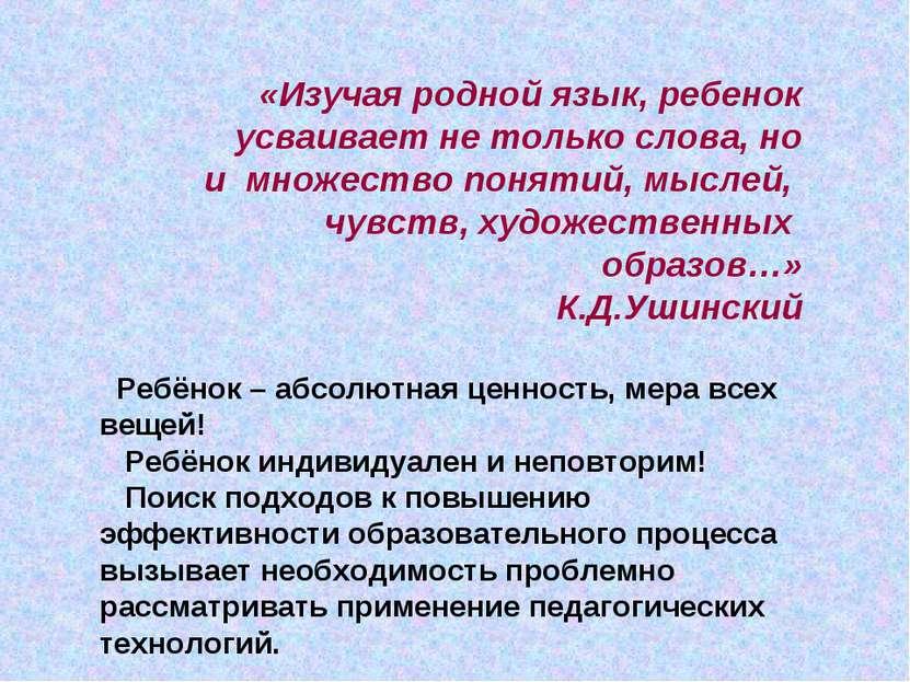«Изучая родной язык, ребенок усваивает не только слова, но имножество пон...
