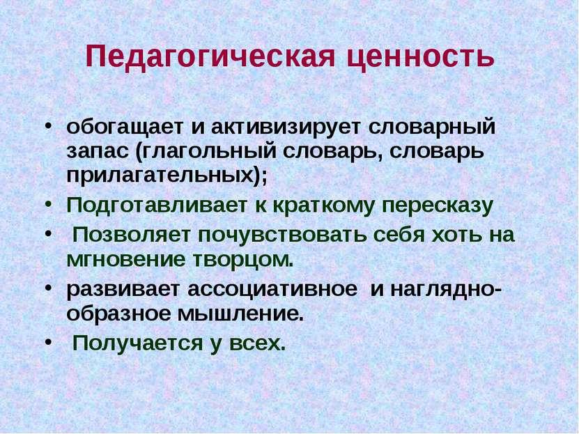 Педагогическая ценность обогащает и активизирует словарный запас (глагольный ...