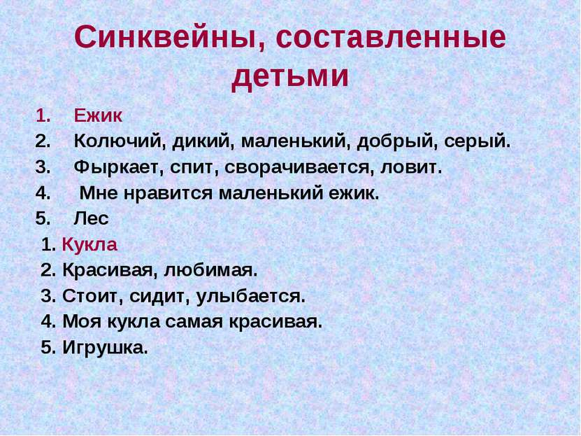 Синквейны, составленные детьми Ежик Колючий, дикий, маленький, добрый, серый....
