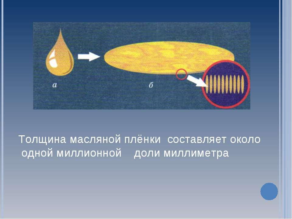 Толщина масляной плёнки составляет около одной миллионной доли миллиметра