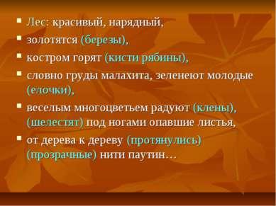 Лес: красивый, нарядный, золотятся (березы), костром горят (кисти рябины), сл...