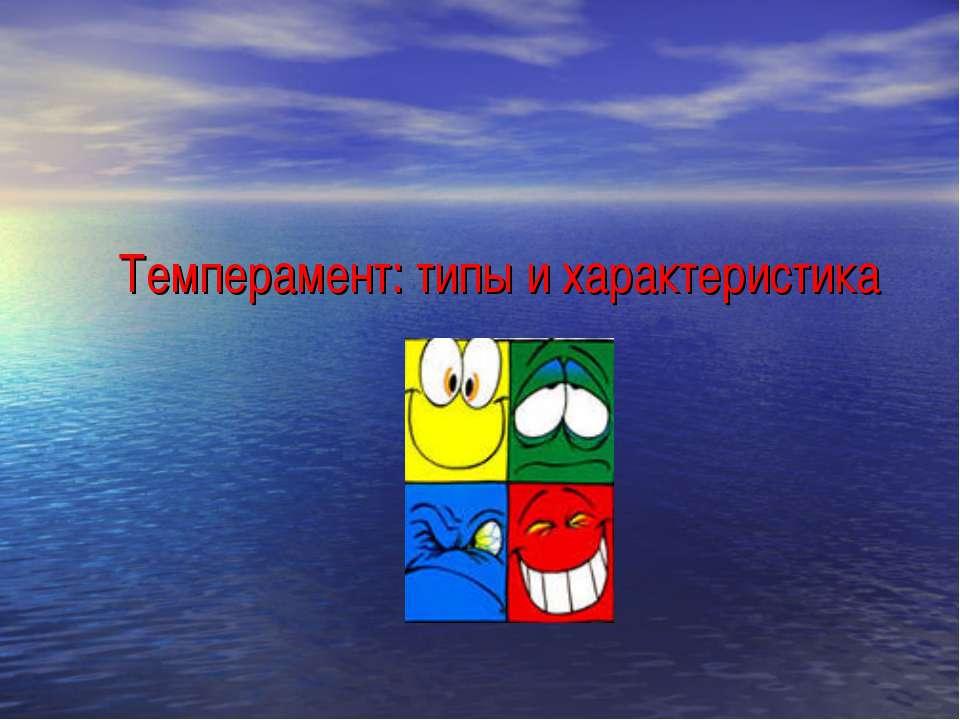 Темперамент: типы и характеристика