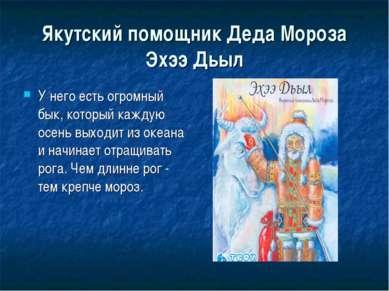 Якутский помощник Деда Мороза Эхээ Дьыл У него есть огромный бык, который каж...