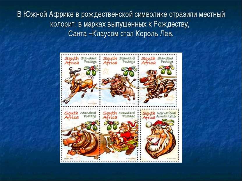 В Южной Африке в рождественской символике отразили местный колорит: в марках ...