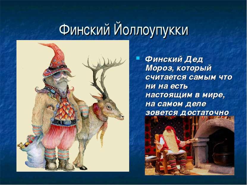 Финский Йоллоупукки Финский Дед Мороз, который считается самым что ни на есть...