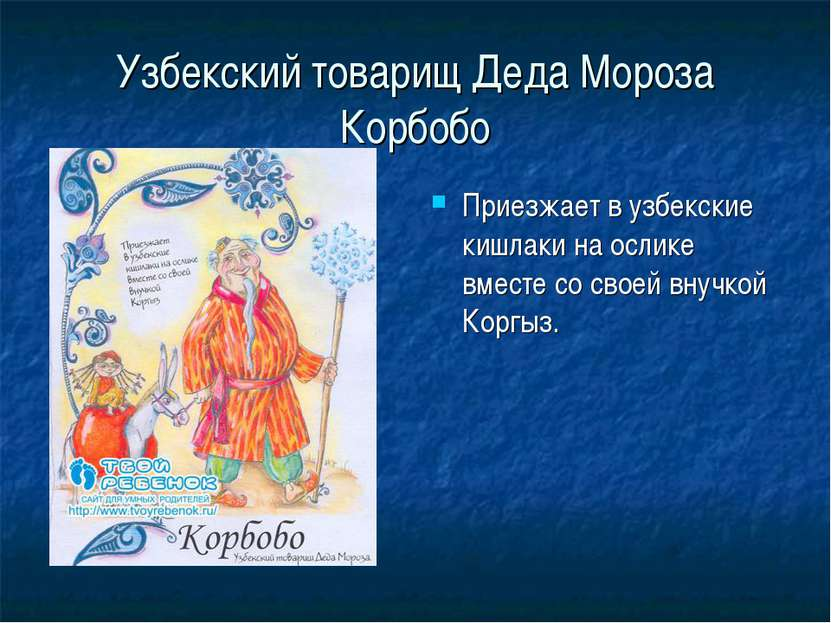 Узбекский товарищ Деда Мороза Корбобо Приезжает в узбекские кишлаки на ослике...