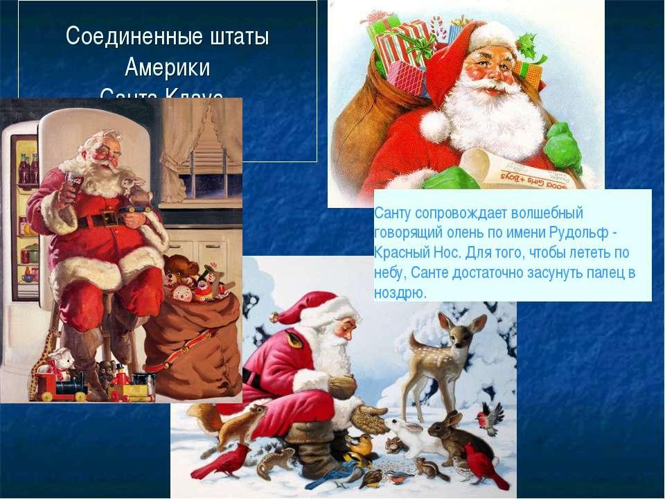Соединенные штаты Америки Санта Клаус. Санту сопровождает волшебный говорящий...