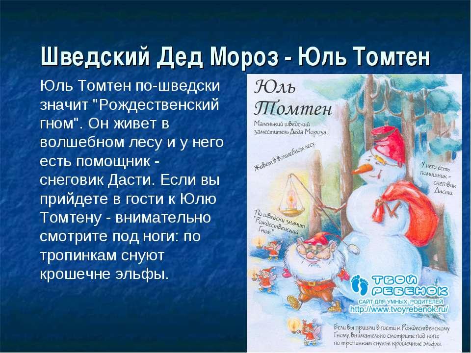 "Шведский Дед Мороз - Юль Томтен Юль Томтен по-шведски значит ""Рождественский ..."
