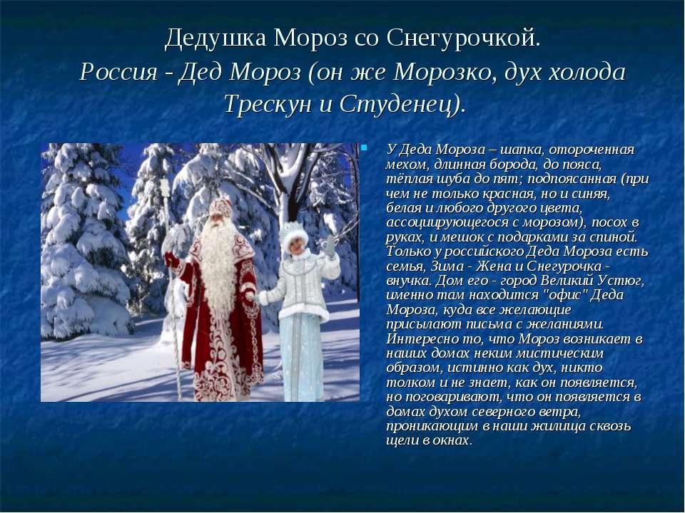 Дедушка Мороз со Снегурочкой. Россия - Дед Мороз (он же Морозко, дух холода Т...