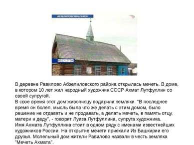 В деревне Равилово Абзелиловского района открылась мечеть. В доме, в котором ...