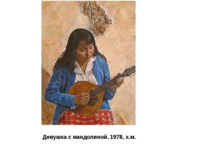 Девушка с мандолиной. 1978, х.м.