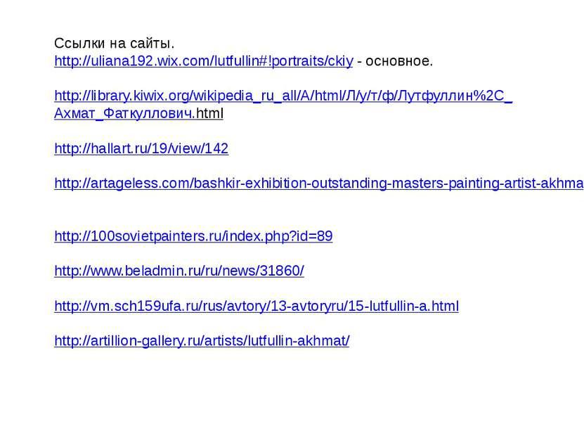 Ссылки на сайты. http://uliana192.wix.com/lutfullin#!portraits/ckiy - основно...