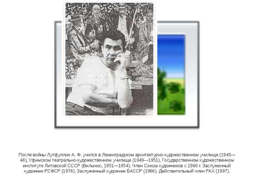 После войны Лутфуллин А. Ф.учился в Ленинградском архитектурно-художественно...