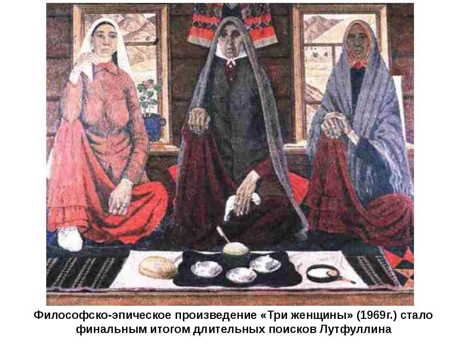 Философско-эпическое произведение «Три женщины» (1969г.) стало финальным итог...