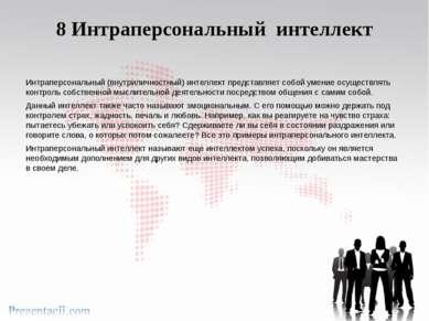 8 Интраперсональный интеллект Интраперсональный (внутриличностный) интеллект ...