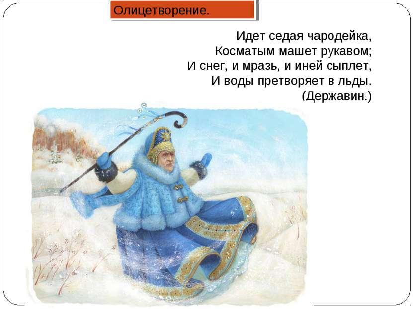 Идет седая чародейка, Косматым машет рукавом; И снег, и мразь, и иней сыплет,...