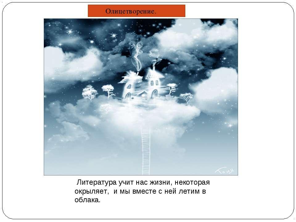 Литература учит нас жизни, некоторая окрыляет, и мы вместе с ней летим в обла...
