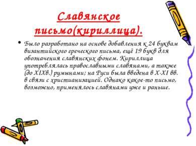 Славянское письмо(кириллица). Было разработано на основе добавления к 24 букв...