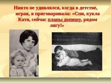 Никто не удивлялся, когда в детстве, играя, я приговаривала: «Спи, кукла Катя...
