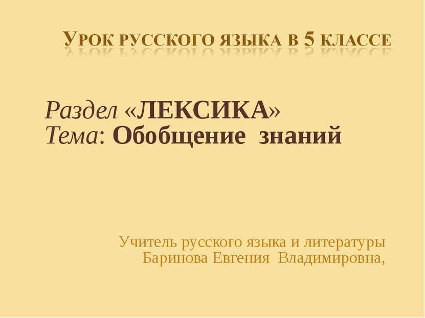 . Раздел «ЛЕКСИКА» Тема: Обобщение знаний Учитель русского языка и литературы...