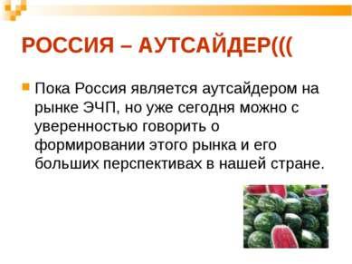 РОССИЯ – АУТСАЙДЕР((( Пока Россия является аутсайдером на рынке ЭЧП, но уже с...