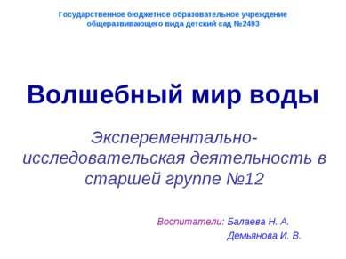 Государственное бюджетное образовательное учреждение общеразвивающего вида де...