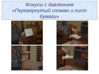 Фокусы с давлением «Перевернутый стакан и лист бумаги»