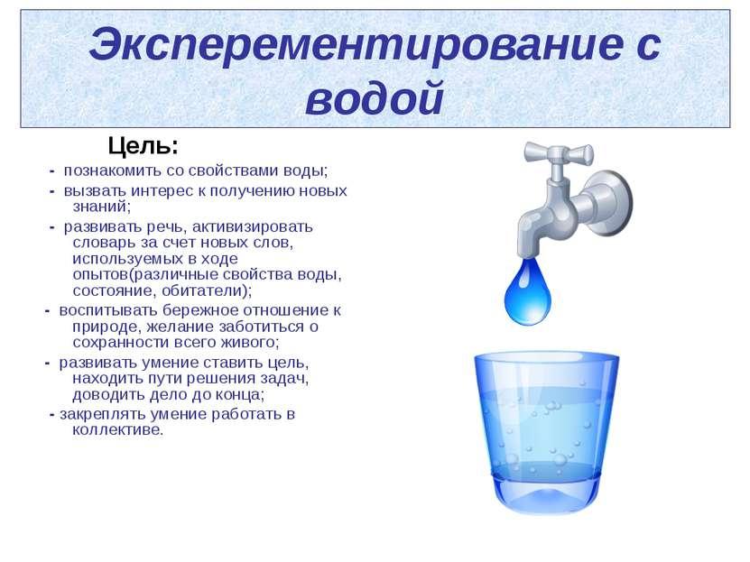 Эксперементирование с водой Цель: - познакомить со свойствами воды; - вызвать...