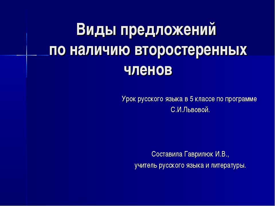 Виды предложений по наличию второстеренных членов Урок русского языка в 5 кла...