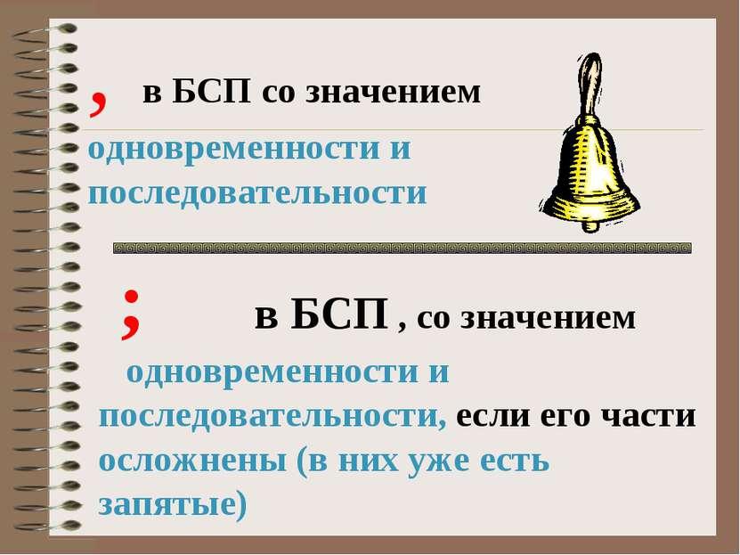 , в БСП со значением одновременности и последовательности ; в БСП , со значен...