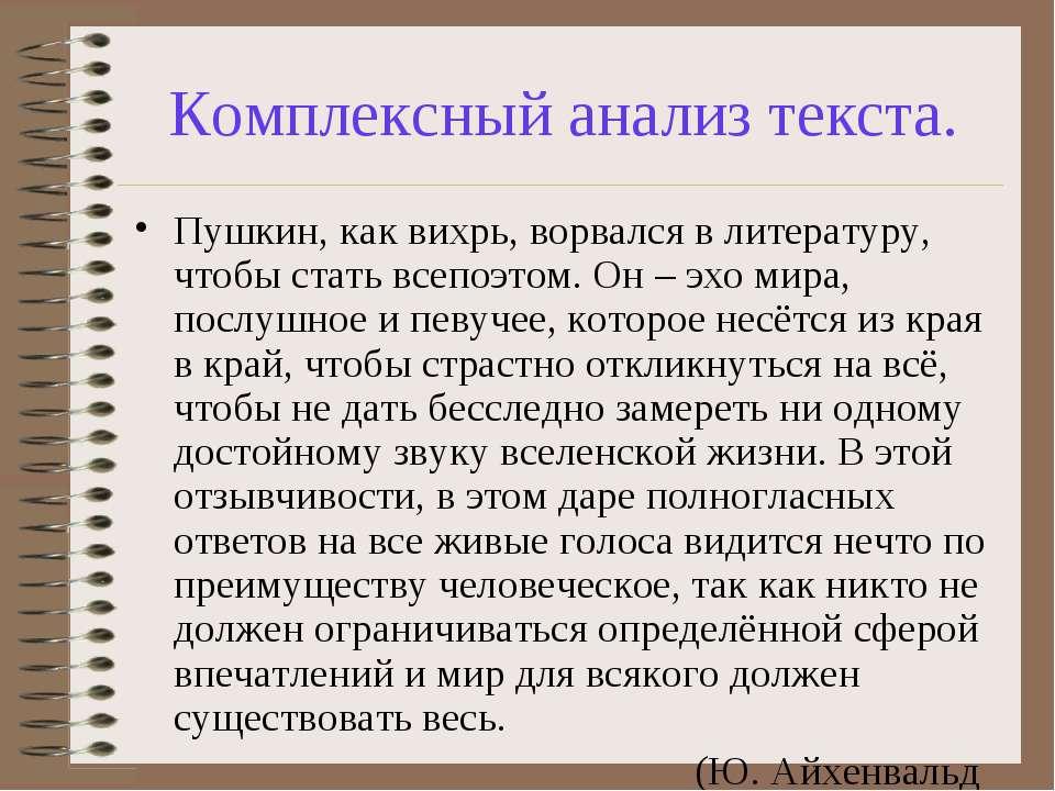 Комплексный анализ текста. Пушкин, как вихрь, ворвался в литературу, чтобы ст...