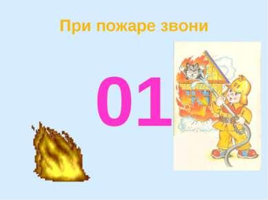 При пожаре звони 01