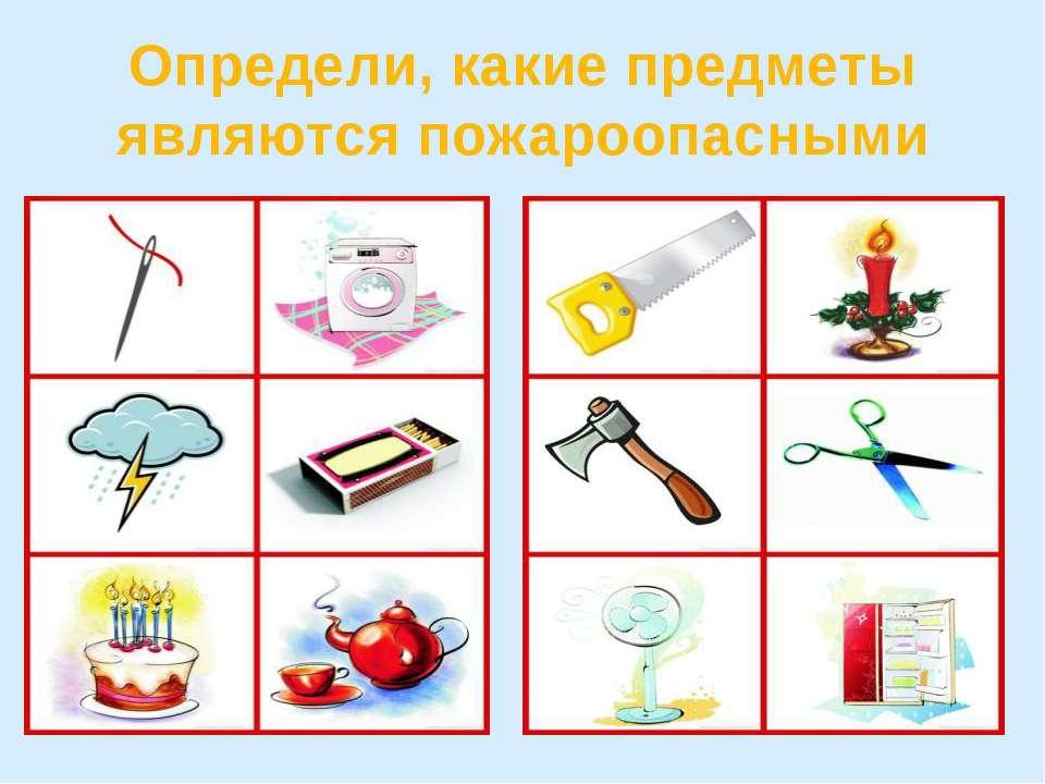 Определи, какие предметы являются пожароопасными