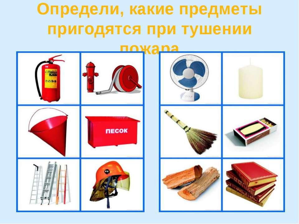 Определи, какие предметы пригодятся при тушении пожара