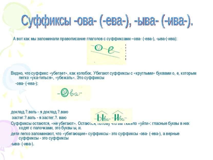 А вот как мы запоминали правописание глаголов с суффиксами –ова- (-ева-), -ыв...