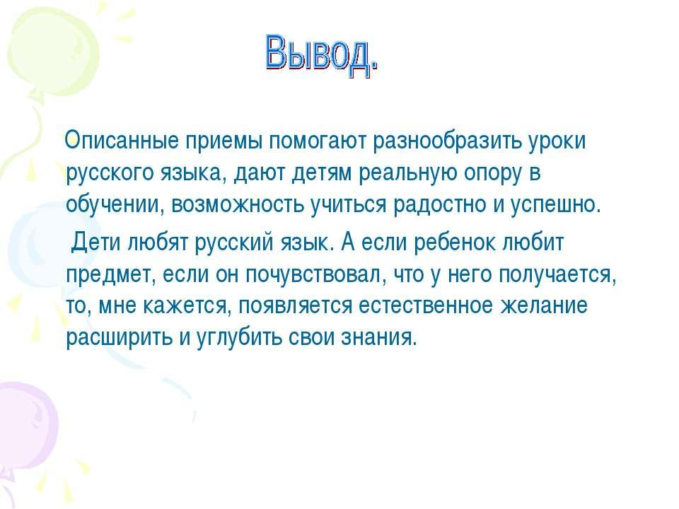 Описанные приемы помогают разнообразить уроки русского языка, дают детям реал...