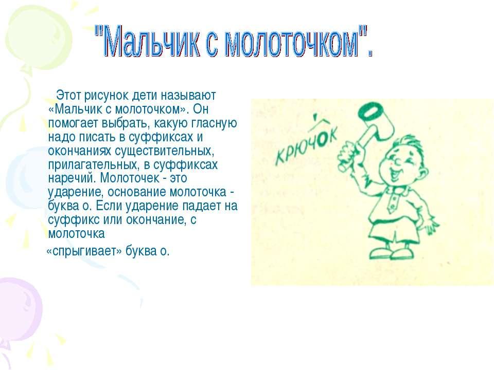 Этот рисунок дети называют «Мальчик с молоточком». Он помогает выбрать, какую...