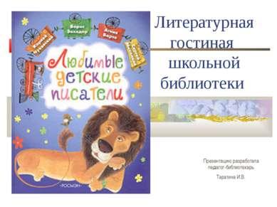 . Литературная гостиная школьной библиотеки Презентацию разработала педагог-б...