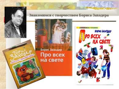 .. Знакомимся с творчеством Бориса Заходера