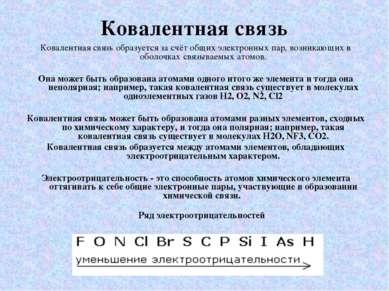 Ковалентная связь Ковалентная связь образуется за счёт общих электронных пар,...