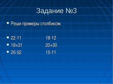 Задание №3 Реши примеры столбиком. 22-11 18-12 18+31 20+30 26-52 15-11
