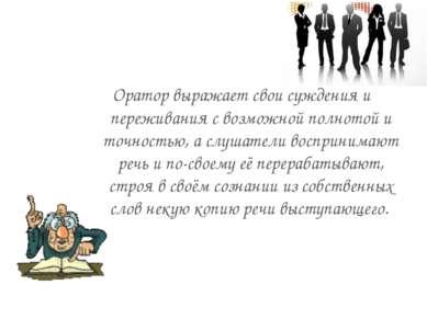 Оратор выражает свои суждения и переживания с возможной полнотой и точностью,...