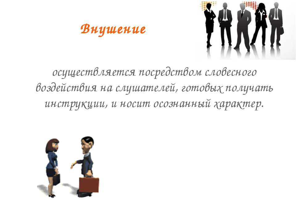 Внушение осуществляется посредством словесного воздействия на слушателей, гот...