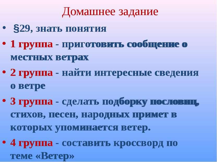 Домашнее задание §29, знать понятия 1 группа - приготовить сообщение о местны...