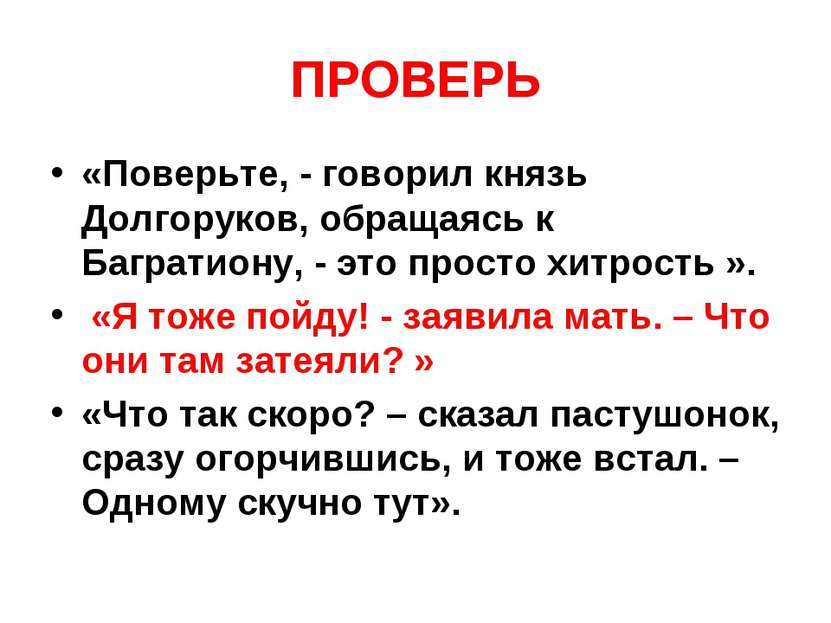 ПРОВЕРЬ «Поверьте, - говорил князь Долгоруков, обращаясь к Багратиону, - это ...