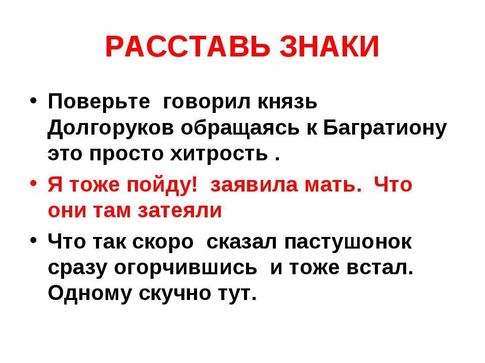 РАССТАВЬ ЗНАКИ Поверьте говорил князь Долгоруков обращаясь к Багратиону это п...