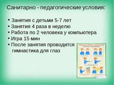 Санитарно - педагогические условия: Спасибо за внимание! Занятия с детьми 5-7...
