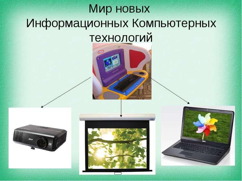 Мир новых Информационных Компьютерных технологий