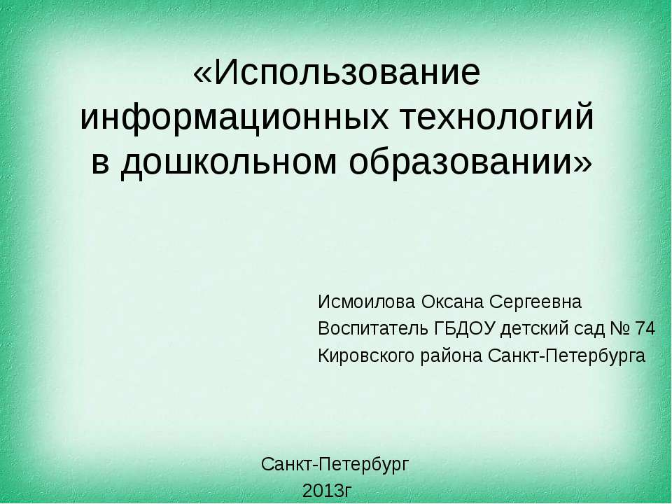 «Использование информационных технологий в дошкольном образовании» Исмоилова ...
